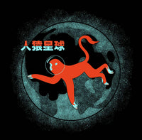 monkey space china red and blue black paper illustration screenprint online poster