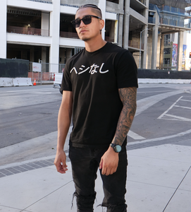 No Hesi Tiger Tee (Black)