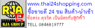 thai24shopping.com
