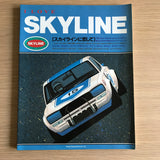 I LOVE SKYLINE - 1992 Japanese Paperback Book