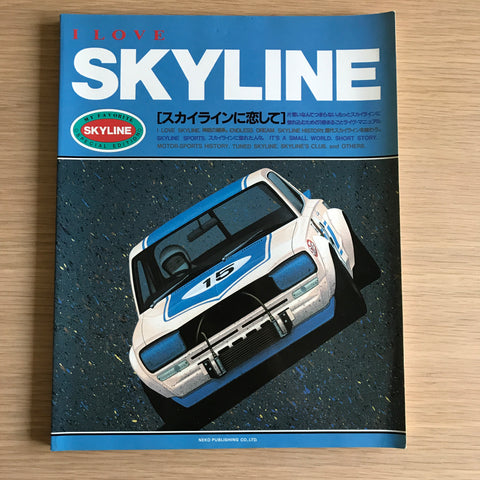 I LOVE SKYLINE - Japanese Paperback Book