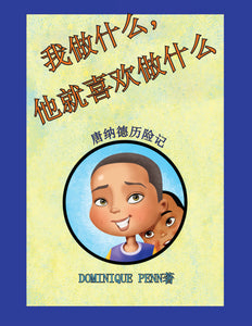 """He Likes To Do What I Do"" By Dominique Penn (Mandarin Edition)"