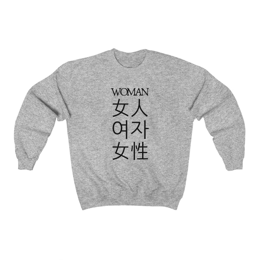 Intersectional Feminism (Asian) Languages Sweatshirt