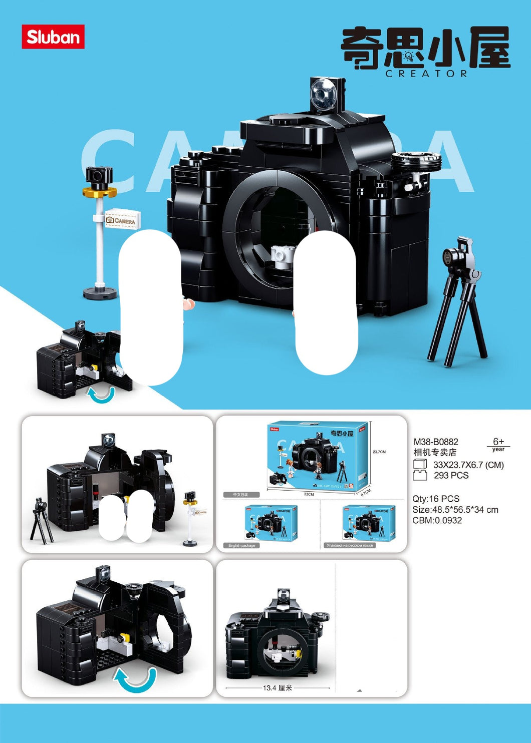 Sluban Camera Shop | B0882