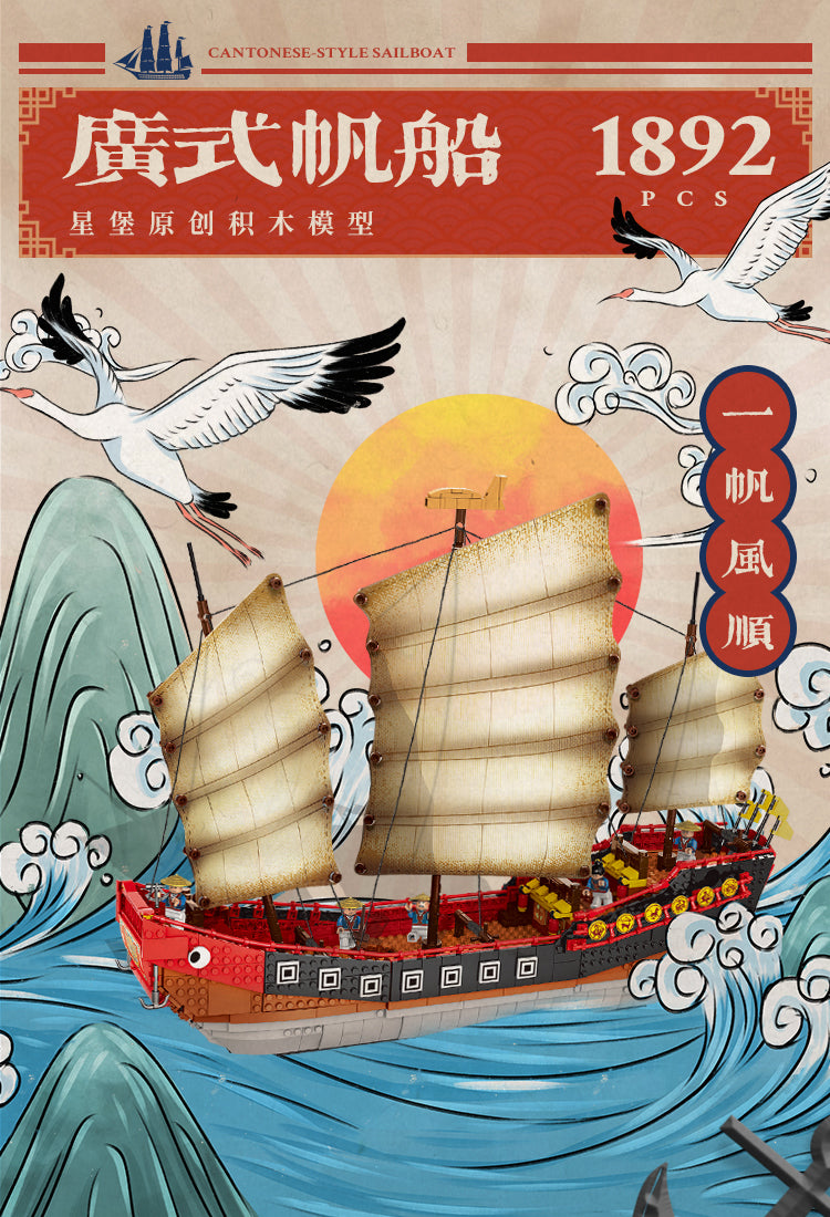Xingbao Cantonese Style Sailboat | XB25001