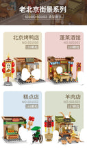 Load image into Gallery viewer, Sembo Block Chinese Old Style Food Stalls | 601600-603