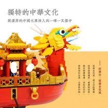 Load image into Gallery viewer, Xingbao The Chinese Royal Dragon Boat | XB25002