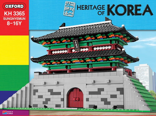 Oxford Block Sungnyemun Gate - Heritage of Korea  |  KH3365
