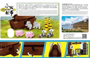 Royal Toys Noah's Ark | RT18