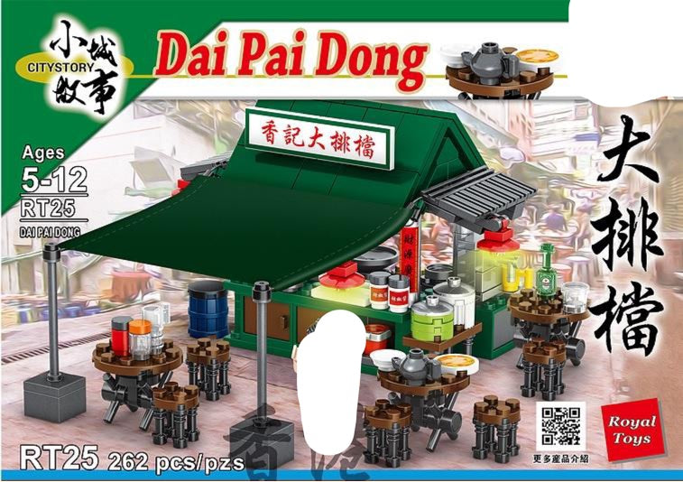 Royal Toys Dai Pai Dong Food Stall | RT25