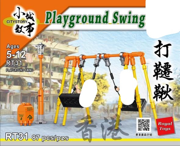 Royal Toys Playground Swing | RT31