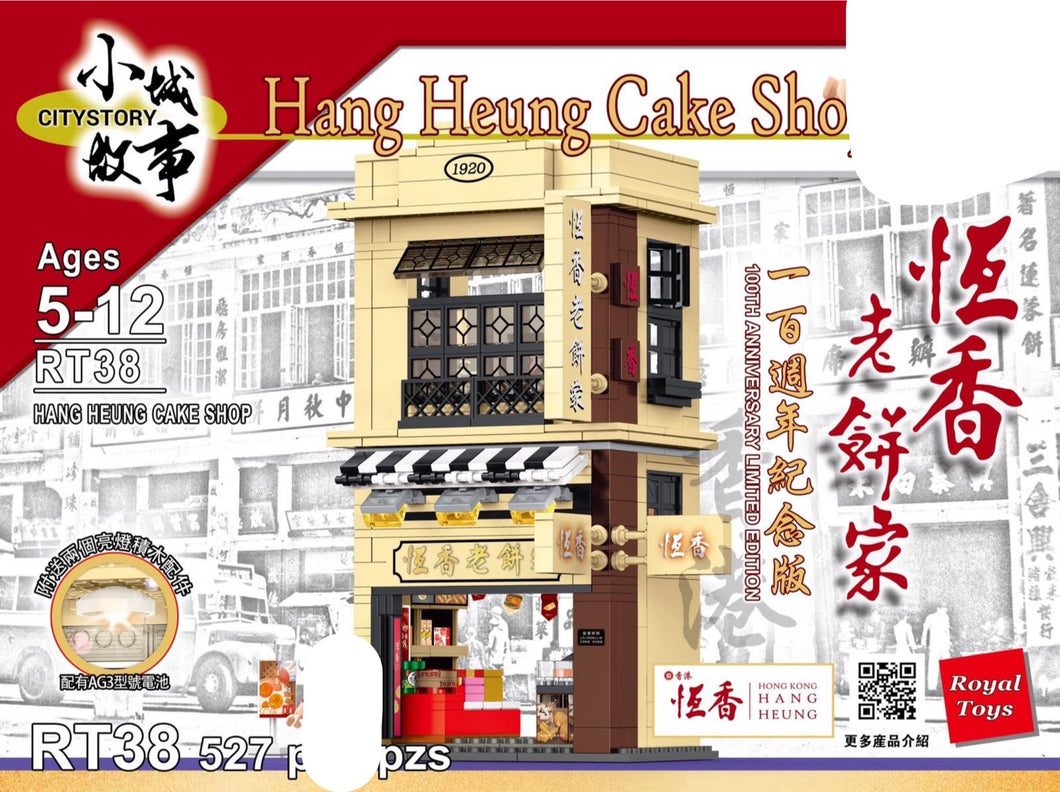 Royal Toys Hang Heung Cake Shop | RT38