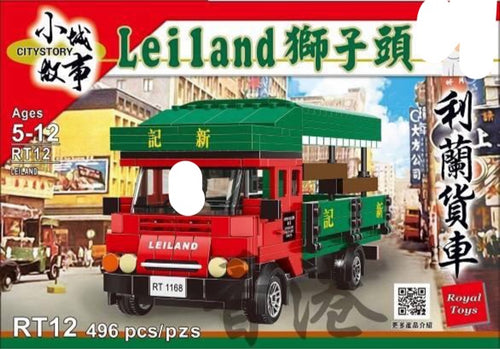 Royal Toys Leiland Truck | RT12