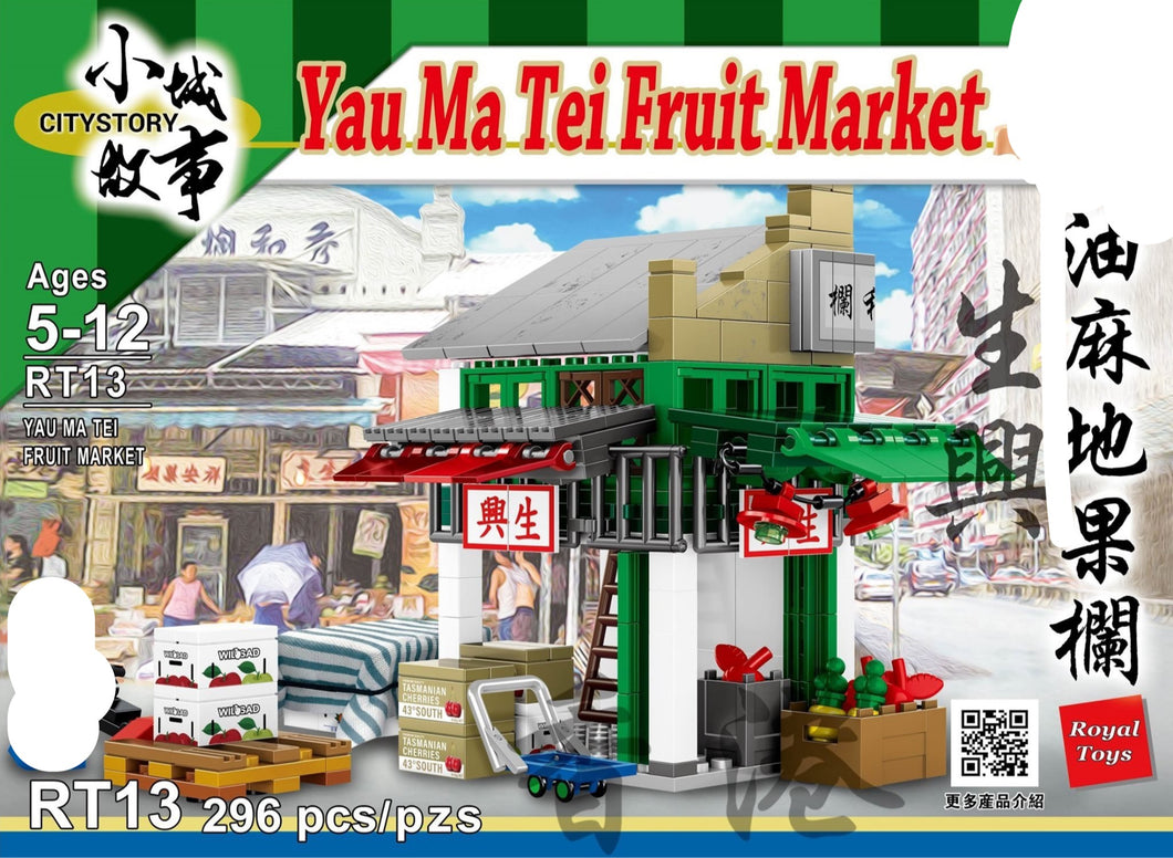 Royal Toys Hong Kong Yau Ma Tei Fruit Market GREEN | RT13