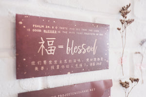 An Angbao 福 of Blessings