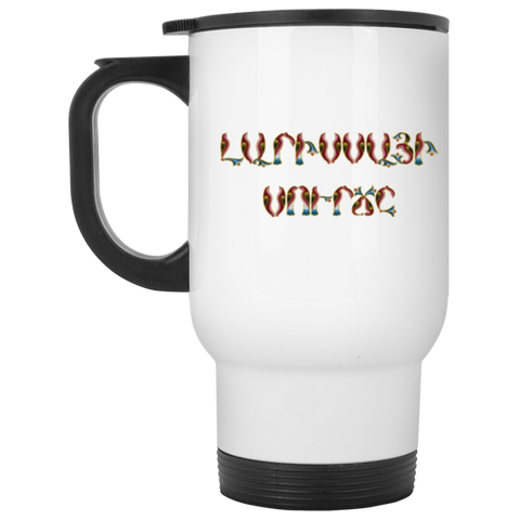 Larissa's White Travel Mug - shopdiasporina.com